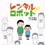 ほろりと泣けるレンタルロボット【小4の長男お気に入りの児童書】