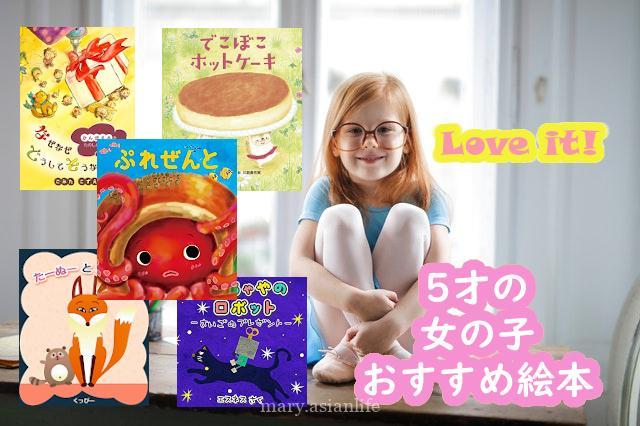 5才の女の子、お気に入りの読み聞かせ絵本・おすすめ5冊!