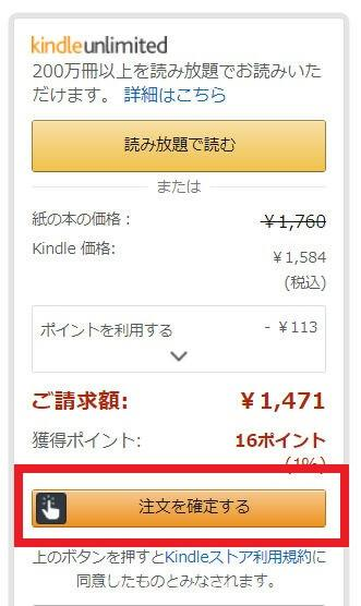 Kindle Unlimited(Amazon)のメリット・デメリット【3ヶ月で200冊以上読んだ体験から】