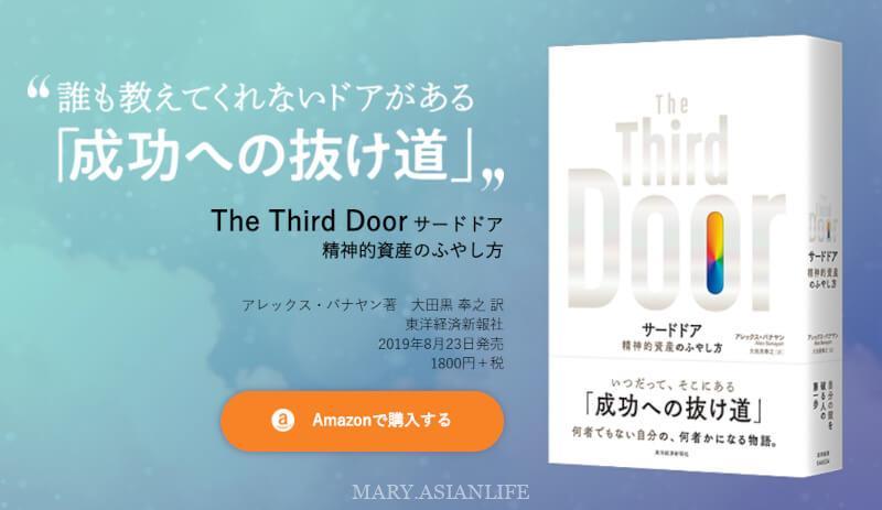 読んだ本の感想【サードドア―精神的資産のふやし方】|サードドアの意味とは?普通の人が成功する3番目のドア