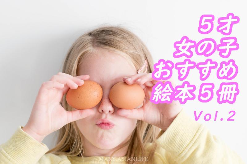 5才の女の子・お気に入りの読み聞かせ絵本・おすすめ5冊!【キンドルアンリミテッド読み放題  Vol.2】