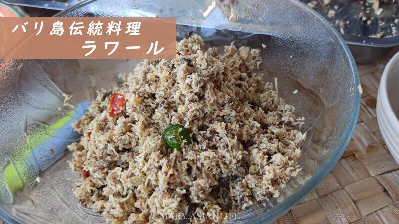 バリ島の伝統料理・ラワールとは【ガルンガンのラワール作り体験】