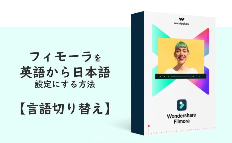 フィモーラ(Filmora)を英語から日本語設定にする方法【言語切り替え】