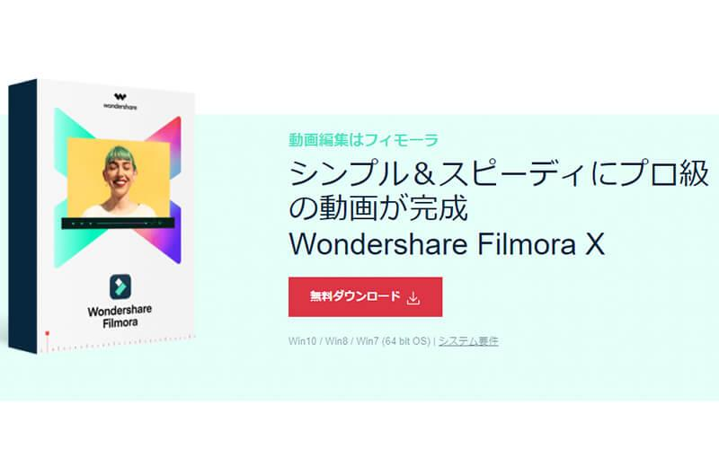 初心者におすすめの動画編集ソフト・フィモーラ X