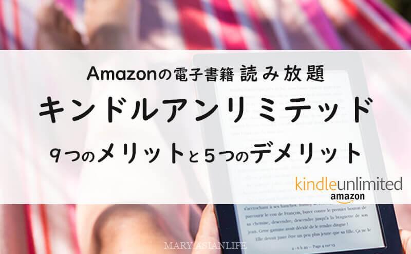 キンドルアンリミテッド(Amazon)の9つのメリット・5つのデメリット【3ヶ月で85冊読んだ体験から】