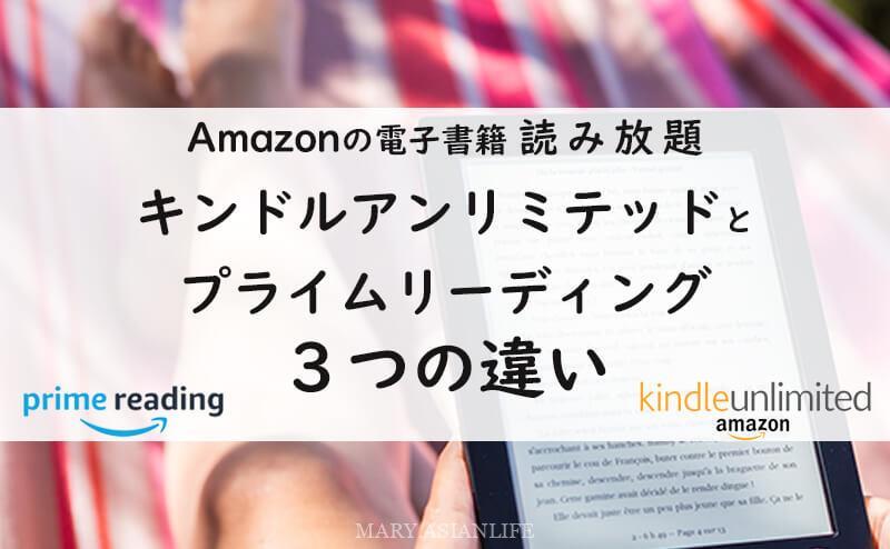 「キンドルアンリミテッド」と「プライムリーディング」3つの違い【Amazonの読み放題サービス】