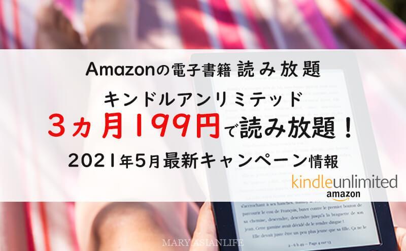 【2021年5月最新】Kindle Unlimited3ヵ月199円キャンペーン中!通常より9割引き超!