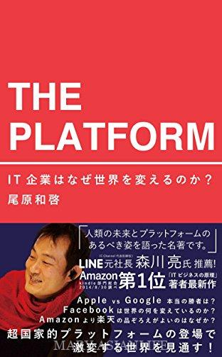 ザ・プラットフォーム IT企業はなぜ世界を変えるのか?