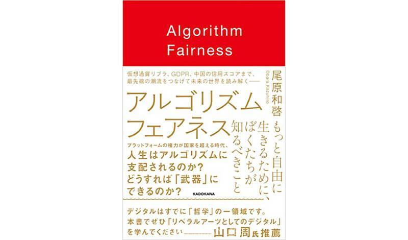 アルゴリズム フェアネス