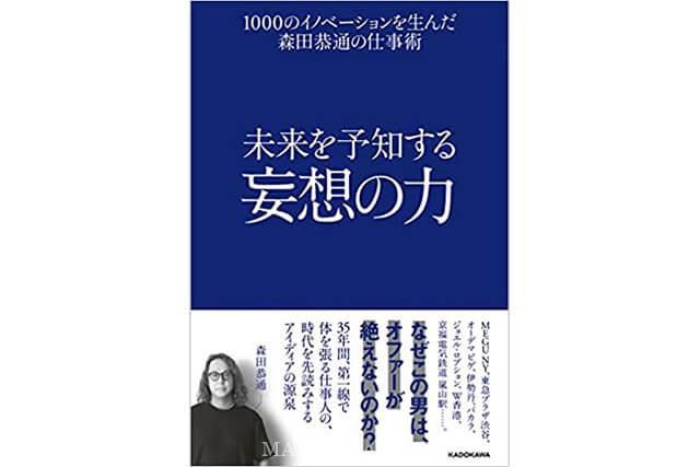 未来を予知する妄想の力 1000のイノベーションを生んだ森田恭通の仕事術
